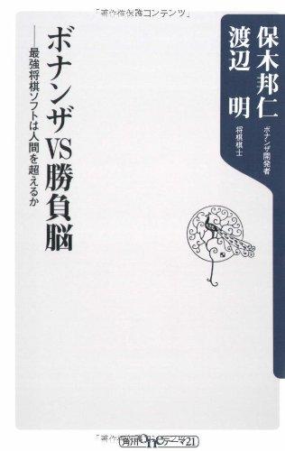 ボナンザVS勝負脳―最強将棋ソフトは人間を超えるか (角川oneテーマ21)