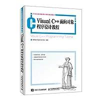 Visual C++面向对象程序设计教程