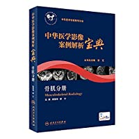 Chinese Medical Imaging Case Analysis canon bone muscle fascicles (training material)(Chinese Edition)