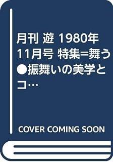 月刊 遊 1980年11月号 特集=舞う●振舞いの美学とコズミック・ダンス●エチカル・アニマルとは何か
