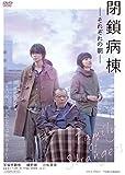 閉鎖病棟-それぞれの朝-[DSTD-20324][DVD]