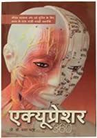 Acupressure 360 (Hindi) (Paperback)