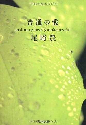 普通の愛 (角川文庫)