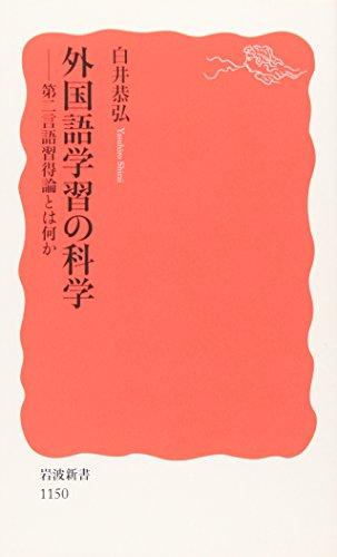 外国語学習の科学―第二言語習得論とは何か (岩波新書)