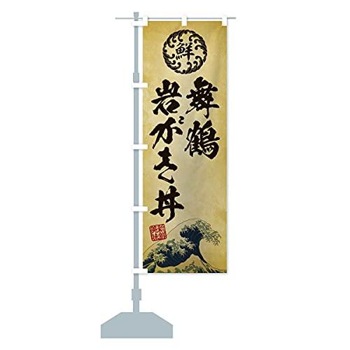 舞鶴岩がき丼/海鮮・魚介・鮮魚・浮世絵風・レトロ風 のぼり旗 サイズ選べます(スリム45x180cm 左チチ)
