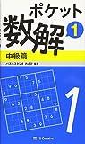 ポケット数解1 中級篇 (ポケットパズル)