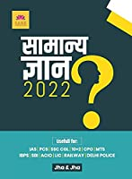 General Knowledge 2022