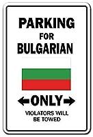 Parking Bulgarian Only 金属板ブリキ看板警告サイン注意サイン表示パネル情報サイン金属安全サイン