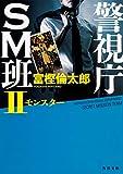 警視庁SM班II モンスター (角川文庫)