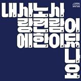 JANG GI HA & FACES - [³» »ç¶û¿¡ ³ë·ÃÇÑ »ç¶÷ÀÌ ¾îµø³ª¿ä] 4th Album...