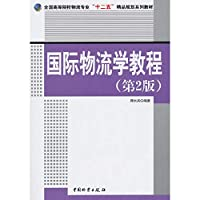 Of the colleges and logistics professional second five boutique planning textbook series: International Logistics tutorial (2nd edition)(Chinese Edition)