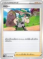 ポケモンカードゲーム PK-S1a-067 ヤロー U