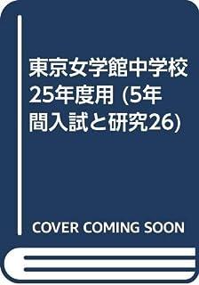 東京女学館中学校 25年度用 (5年間入試と研究26)