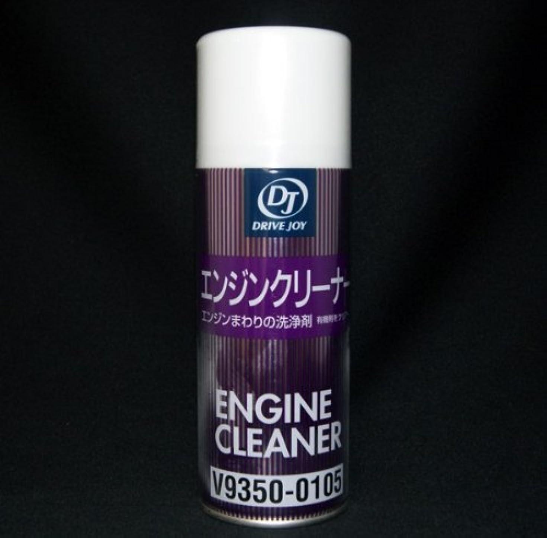 同性愛者リハーサル読書DJ(ドライブジョイ) エンジンクリーナー 300mL V9350-0105