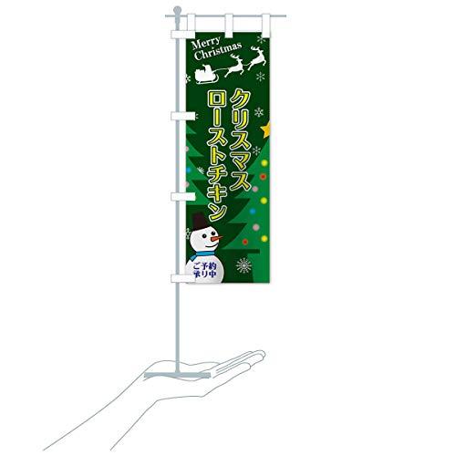 卓上ミニクリスマスローストチキン のぼり旗 サイズ選べます(卓上ミニのぼり10x30cm 立て台付き)