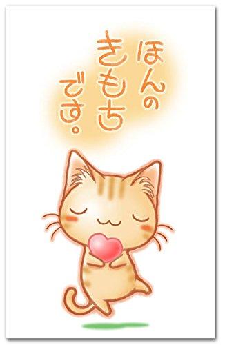 和道楽『おもしろポチ袋  ほんのきもち ネコ』