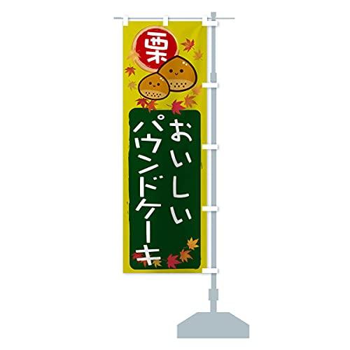 栗パウンドケーキ のぼり旗 サイズ選べます(ジャンボ90x270cm 右チチ)