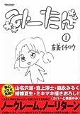 みーたん(1)(アクションコミックス コミックハイブランド)