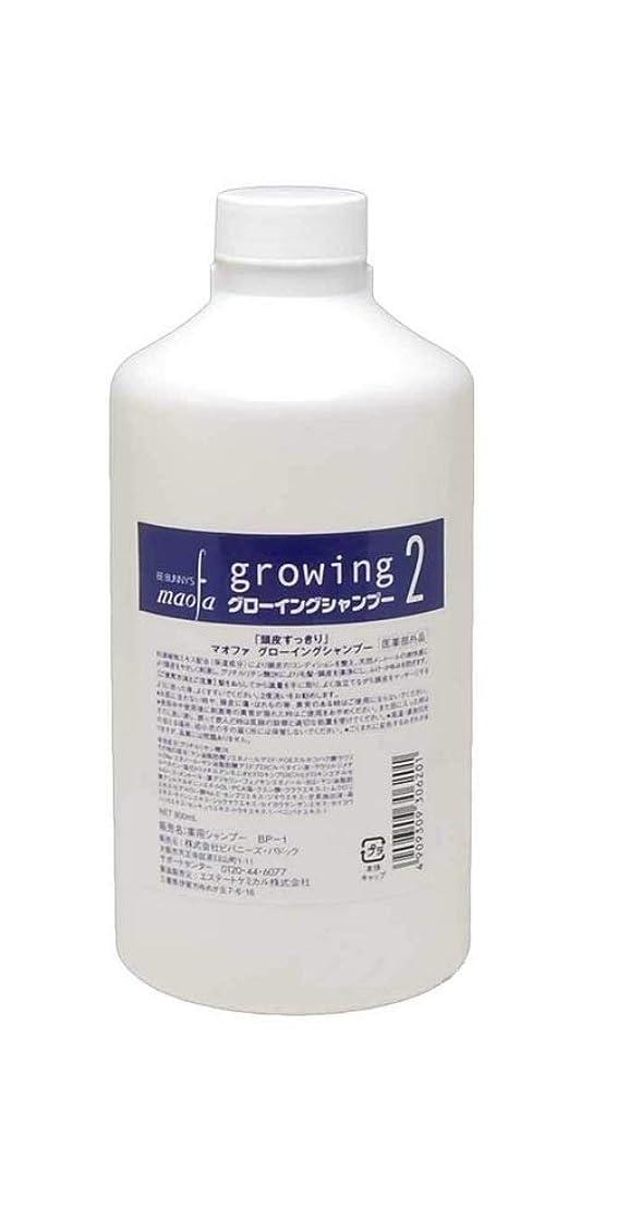 滝欠陥化粧ビバニーズ  マオファ グローイングシャンプー(医薬部外品) 詰め替え800ml エコパック
