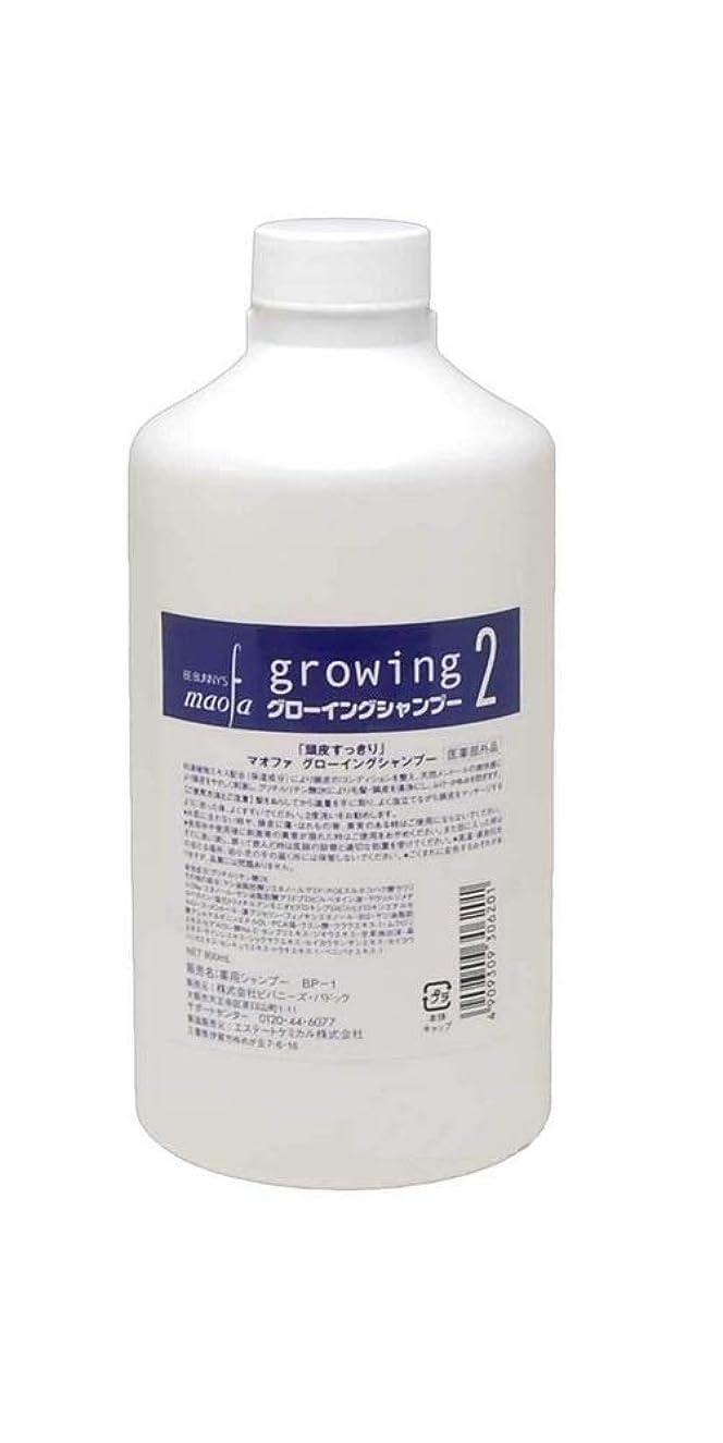 ハウジング小麦りビバニーズ  マオファ グローイングシャンプー(医薬部外品) 詰め替え800ml エコパック