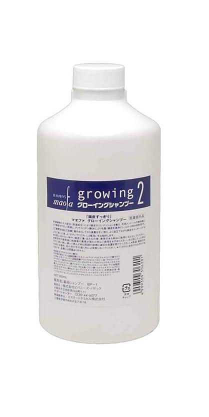 楽しむ不健康奪うビバニーズ  マオファ グローイングシャンプー(医薬部外品) 詰め替え800ml エコパック