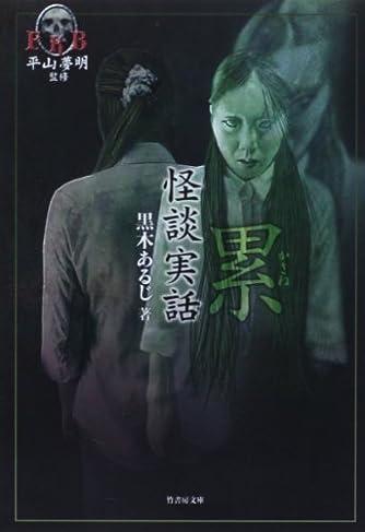 FKB怪談実話 累 (竹書房文庫)