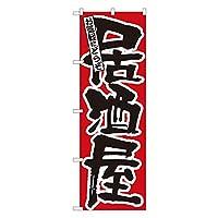 居酒屋 のぼり No.524/62-7061-54