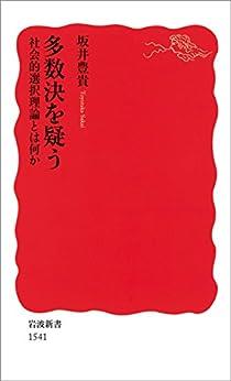 [坂井 豊貴]の多数決を疑う 社会的選択理論とは何か (岩波新書)