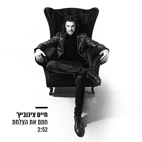 Haim Zinovich