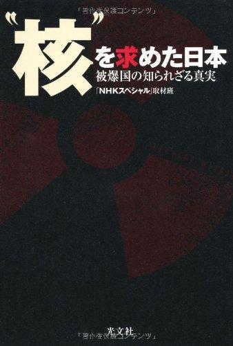 """""""核""""を求めた日本 被爆国の知られざる真実"""