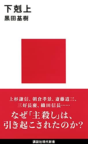 下剋上 (講談社現代新書)