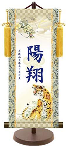高田屋オリジナル 名前旗 伝統友禅 名入掛軸 (龍虎, 中)
