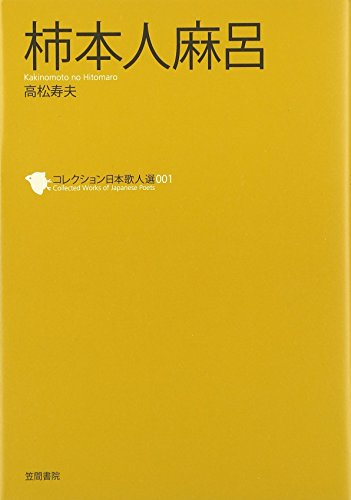 柿本人麻呂 (コレクション日本歌人選)