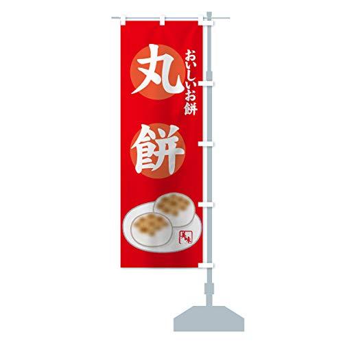 丸餅 のぼり旗 サイズ選べます(ショート60x150cm 右チチ)