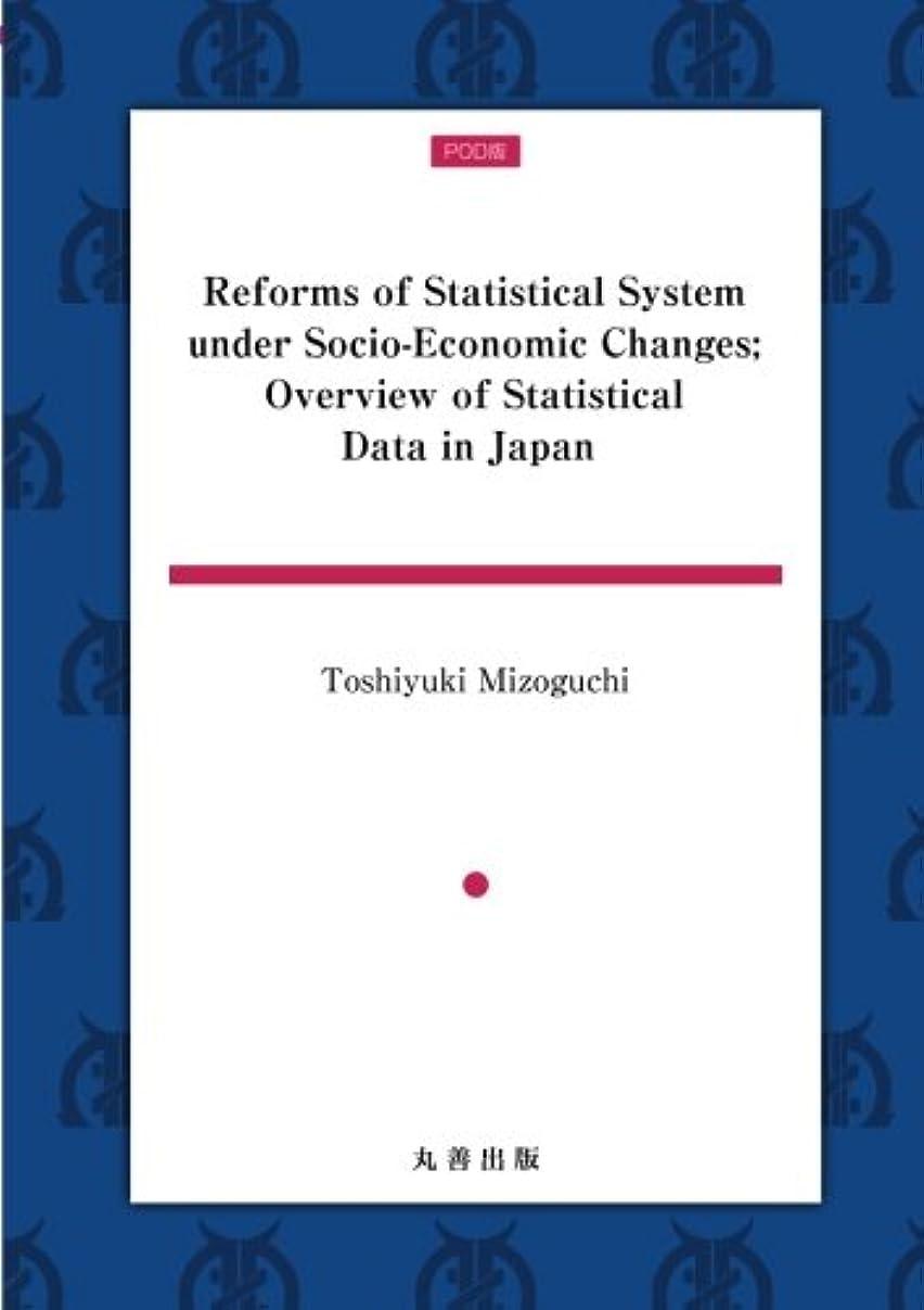分注するスリーブ五月Reforms of Statistical System under Socio-Economic Changes; Overview of Statistical Data in Japan