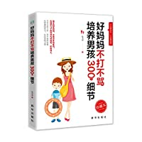 A good mother trains 300 details without playing or scolding(Chinese Edition)