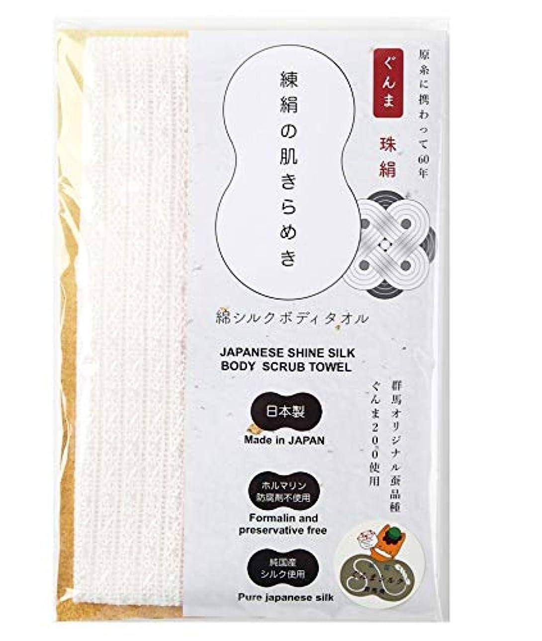 記憶マイナーエチケットくーる&ほっと 珠絹(たまぎぬ) 練絹の肌きらめき 純国産絹(ぐんまシルク)使用 日本製 綿シルクボディタオル