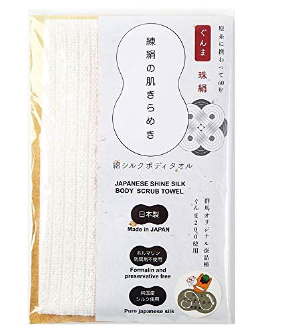 キャリアのぞき見運命的なくーる&ほっと 珠絹(たまぎぬ) 練絹の肌きらめき 純国産絹(ぐんまシルク)使用 日本製 綿シルクボディタオル