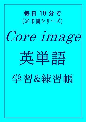 コア・イメージ英単語学習&練習帳: 基本動詞⑴ (英単語帳)