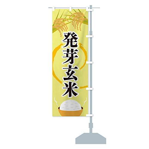 発芽玄米 のぼり旗 サイズ選べます(コンパクト45x150cm 右チチ)