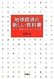 地球経済の新しい教科書―金・モノ・情報の世界とわたりあう作法―