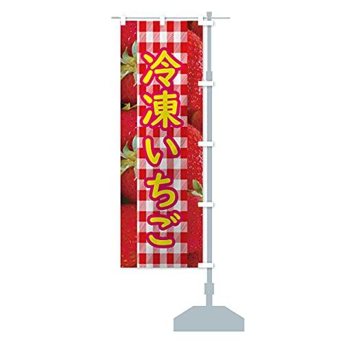 冷凍いちご のぼり旗 サイズ選べます(ジャンボ90x270cm 右チチ)