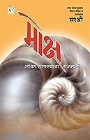 Moksh - Antim Safalyacha Raj Marg (Marathi)