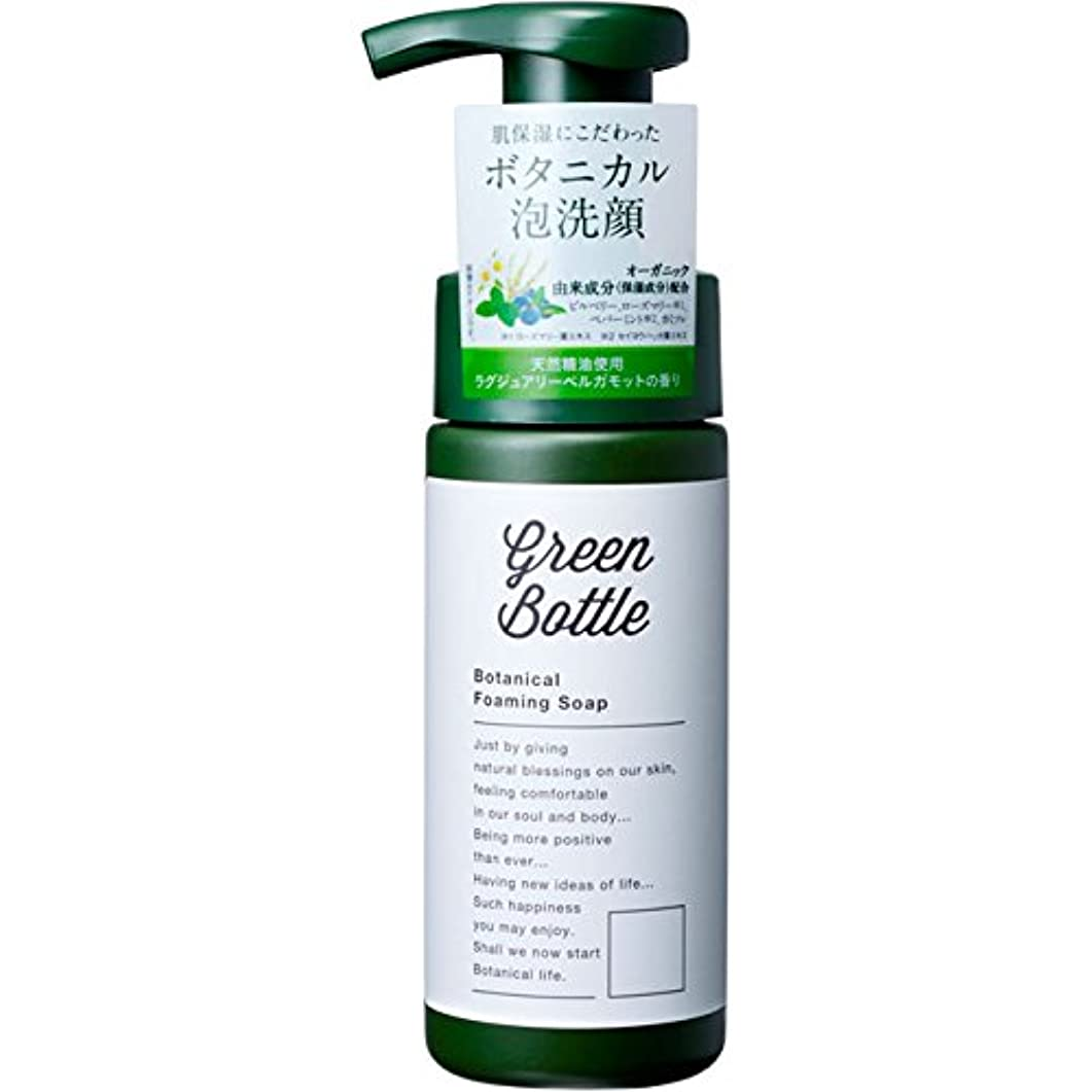 カテゴリーモンスター特異なグリーンボトル ボタニカル泡洗顔
