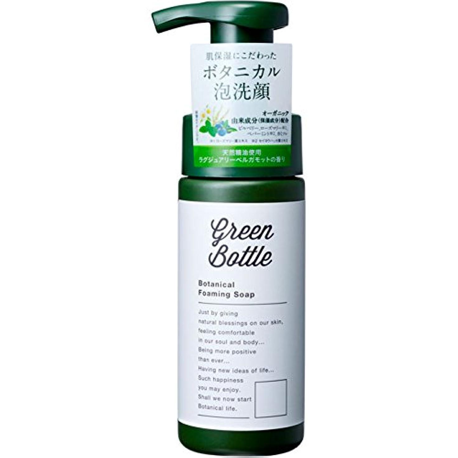 他の場所パイントおしゃれなグリーンボトル ボタニカル泡洗顔