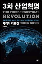 The Third Industrial Revolution (Korean Edition)