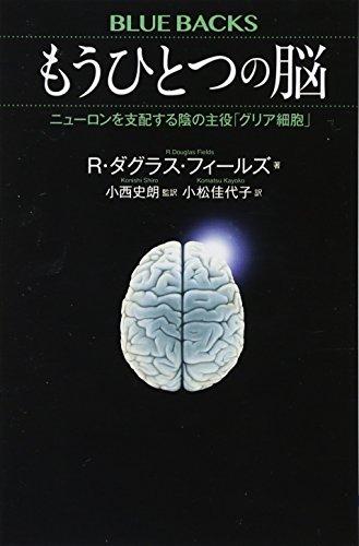 もうひとつの脳 ニューロンを支配する陰の主役「グリア細胞」 (ブルーバックス)