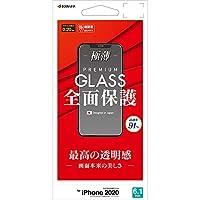ラスタバナナ iPhone12 12 Pro 6.1インチ 兼用 フィルム 全面保護 ガラスフィルム 0.2mm 高光沢 アイフォン 液晶保護 GP2573IP061
