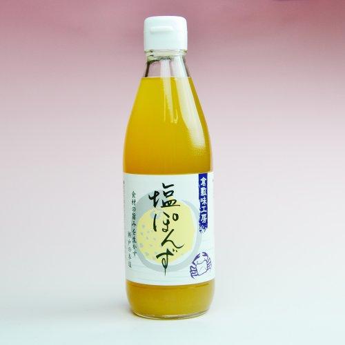倉敷鉱泉 倉敷味工房 塩ぽん酢 360ml