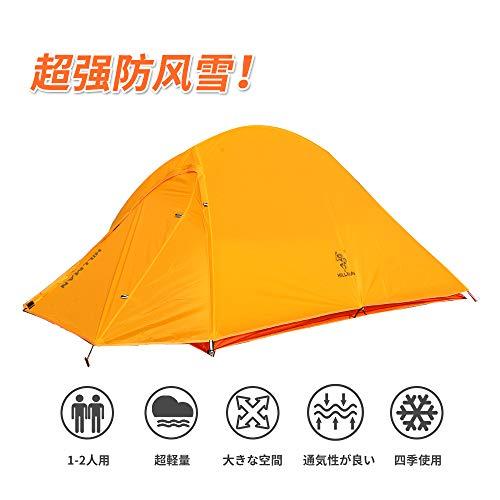 HILLMAN テント 超軽量 1.5kg 1-2人用 登山専用 二重層 保温する 持ちやすい 野外キャンプ 組み立てが簡単に速くできます 専用グラントシート付け